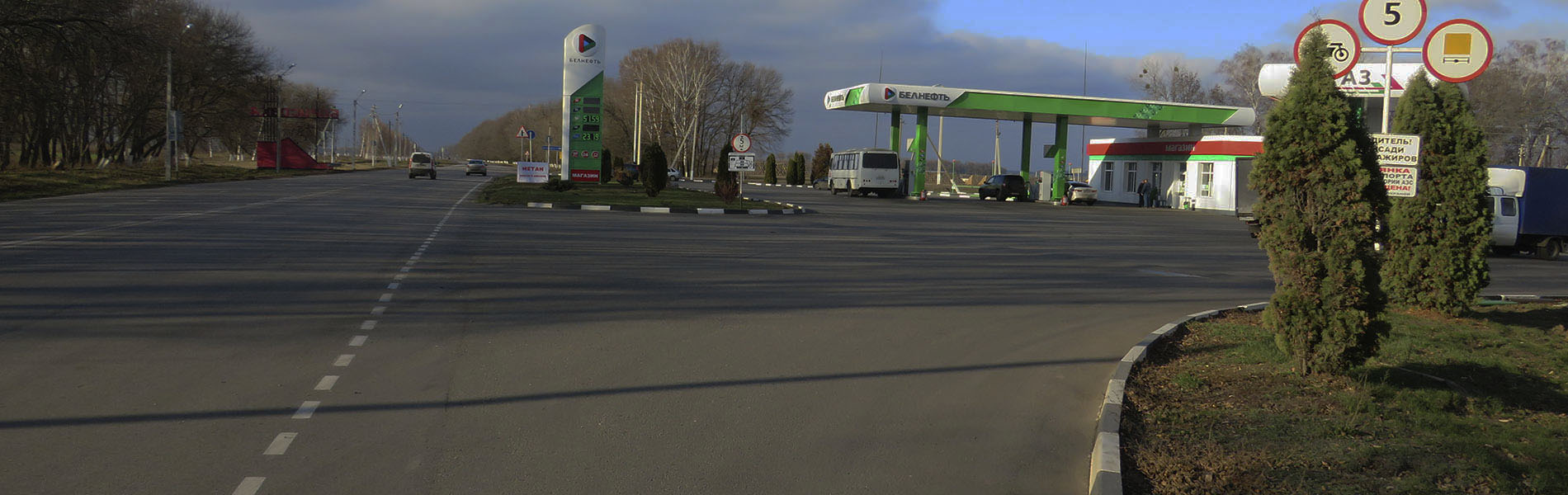 Наша цель — предоставить клиенту качественное топливо и безупречный сервис